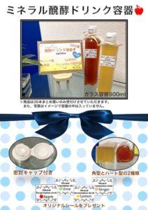 ミネラル醗酵ドリンク瓶 ( 表 ) 印刷データのサムネイル